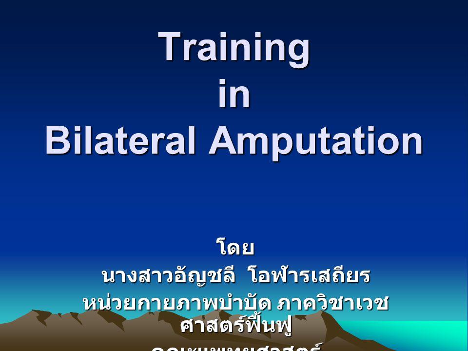 Training in Bilateral Amputation โดย นางสาวอัญชลี โอฬารเสถียร หน่วยกายภาพบำบัด ภาควิชาเวช ศาสตร์ฟื้นฟู คณะแพทยศาสตร์ มหาวิทยาลัยขอนแก่น