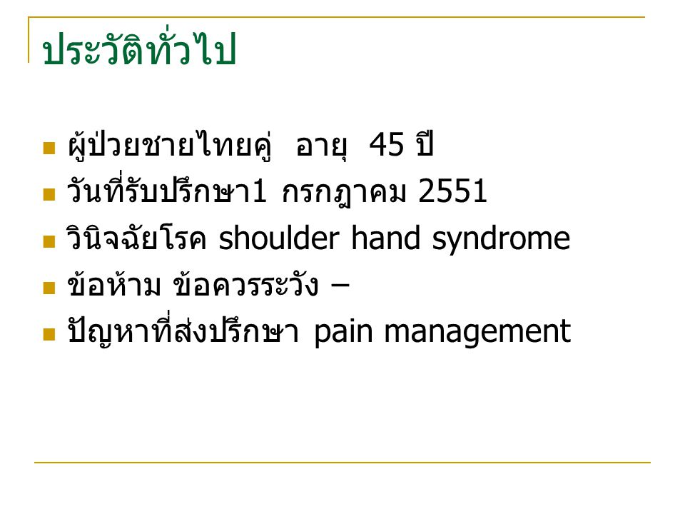 Shoulder hand syndrome : Criteria Pain and tenderness hyperalgesia mechanoallodynia signs of vasomotor instability (hyperhydrosis and decreased skin temperature) swelling of hand and shoulder sparing elbow after stroke