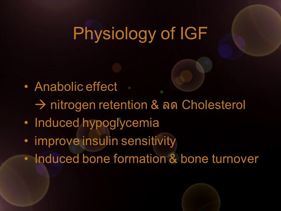 Physiology of IGF Anabolic effect  nitrogen retention & ลด Cholesterol Induced hypoglycemia improve insulin sensitivity Induced bone formation & bone