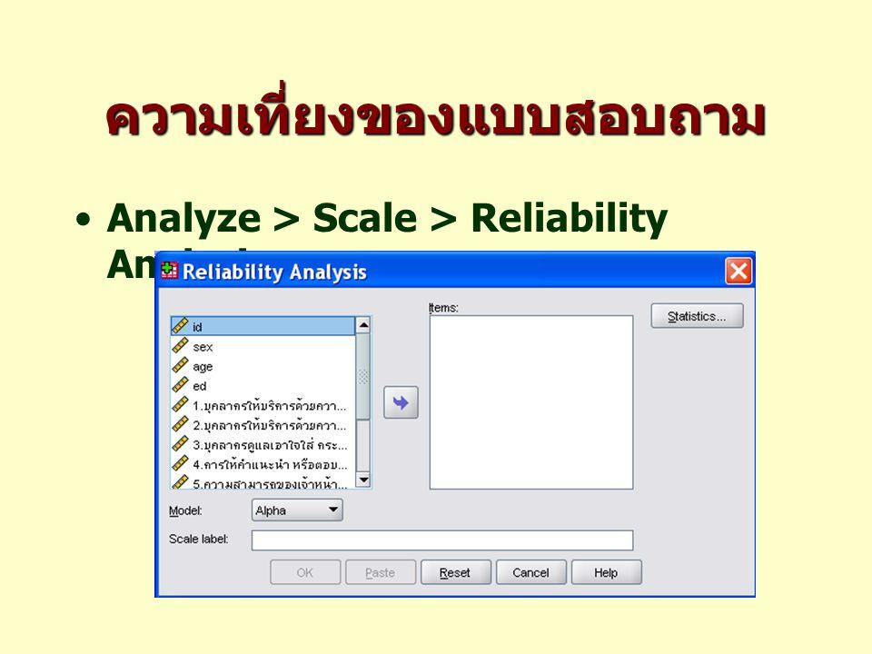 ความเที่ยงของแบบสอบถาม Analyze > Scale > Reliability Analysis