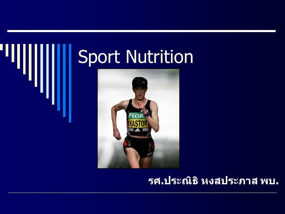 Sport Nutrition รศ.ประณิธิ หงสประภาส พบ.
