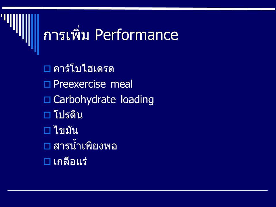 การเพิ่ม Performance  คาร์โบไฮเดรต  Preexercise meal  Carbohydrate loading  โปรตีน  ไขมัน  สารน้ำเพียงพอ  เกลือแร่