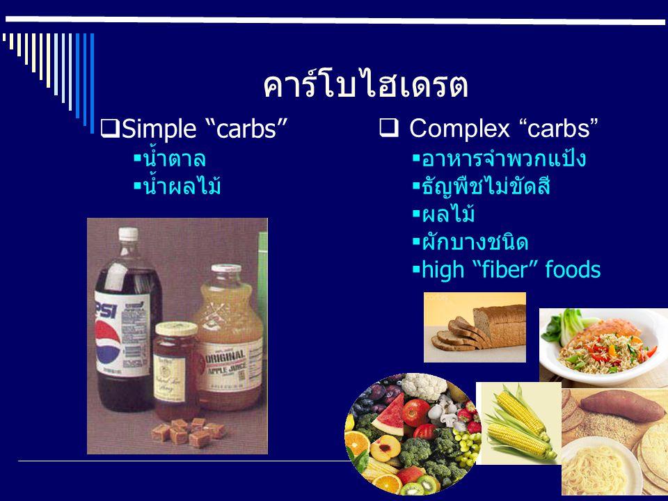 คาร์โบไฮเดรต  Simple carbs  น้ำตาล  น้ำผลไม้  Complex carbs  อาหารจำพวกแป้ง  ธัญพืชไม่ขัดสี  ผลไม้  ผักบางชนิด  high fiber foods