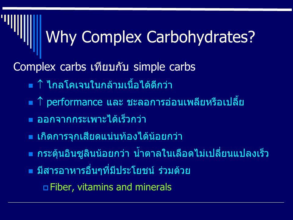 Why Complex Carbohydrates? Complex carbs เทียบกับ simple carbs  ไกลโคเจนในกล้ามเนื้อได้ดีกว่า  performance และ ชะลอการอ่อนเพลียหรือเปลี้ย ออกจากกระเ