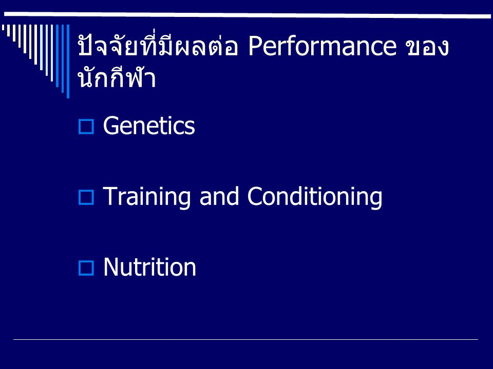 ปัจจัยที่มีผลต่อ Performance ของ นักกีฬา  Genetics  Training and Conditioning  Nutrition