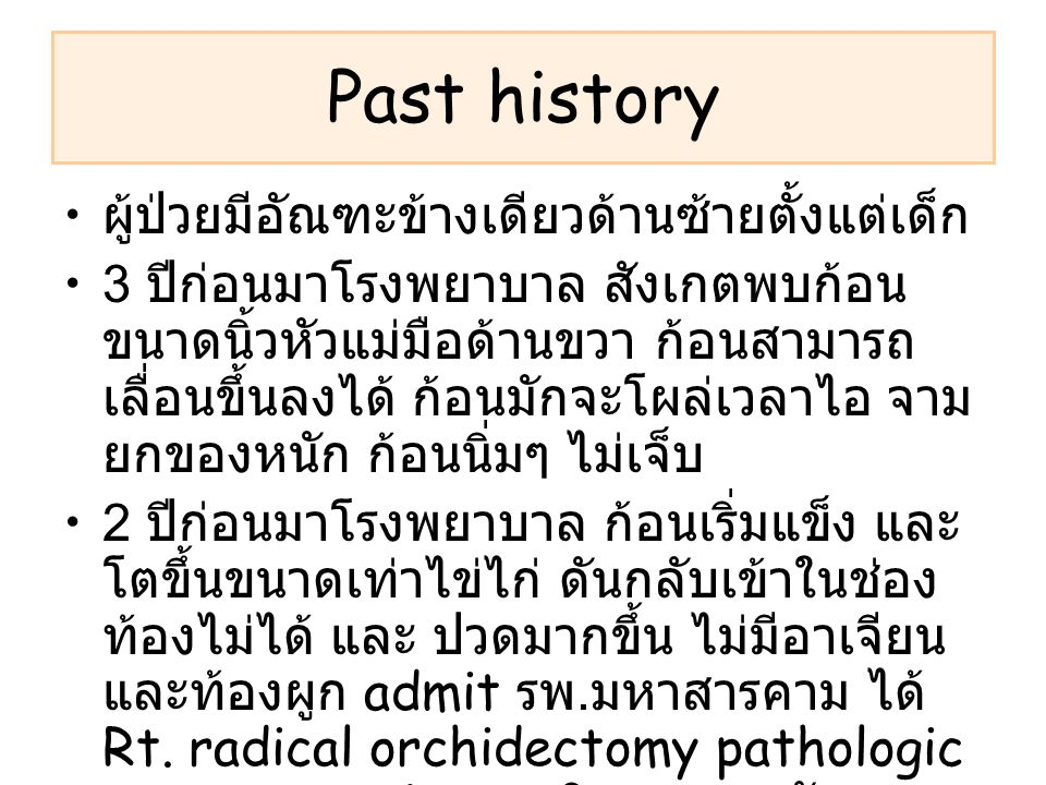 Past and personal history ปฏิเสธ DM and HT No family of malignancy Smoking 1 pack-year Alcohol drinking