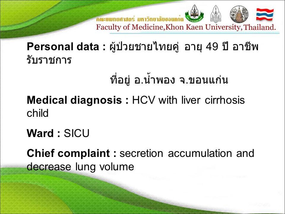 Personal data : ผู้ป่วยชายไทยคู่ อายุ 49 ปี อาชีพ รับราชการ ที่อยู่ อ. น้ำพอง จ. ขอนแก่น Medical diagnosis : HCV with liver cirrhosis child Ward : SIC
