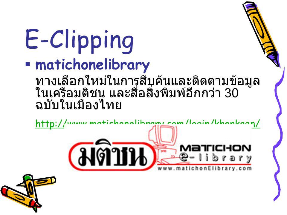 E-Clipping  matichonelibrary ทางเลือกใหม่ในการสืบค้นและติดตามข้อมูล ในเครือมติชน และสื่อสิ่งพิมพ์อีกกว่า 30 ฉบับในเมืองไทย http://www.matichonelibrar