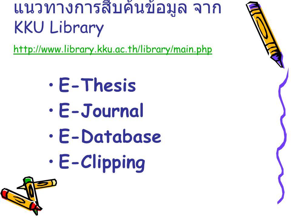 E-Thesis  ฐานข้อมูลวิทยานิพนธ์ของ มหาวิทยาลัยไทย โครงการพัฒนาเครือข่ายห้องสมุดในประเทศ ไทย (Thailis) http://dcms.thailis.or.th/dcms/basic.php