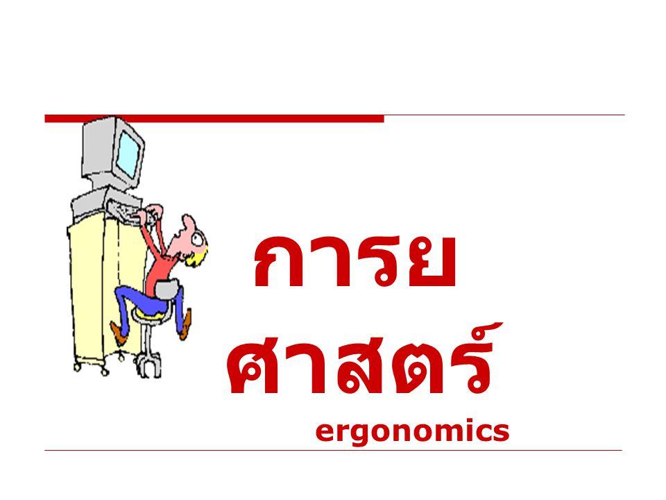 การย ศาสตร์ ergonomics
