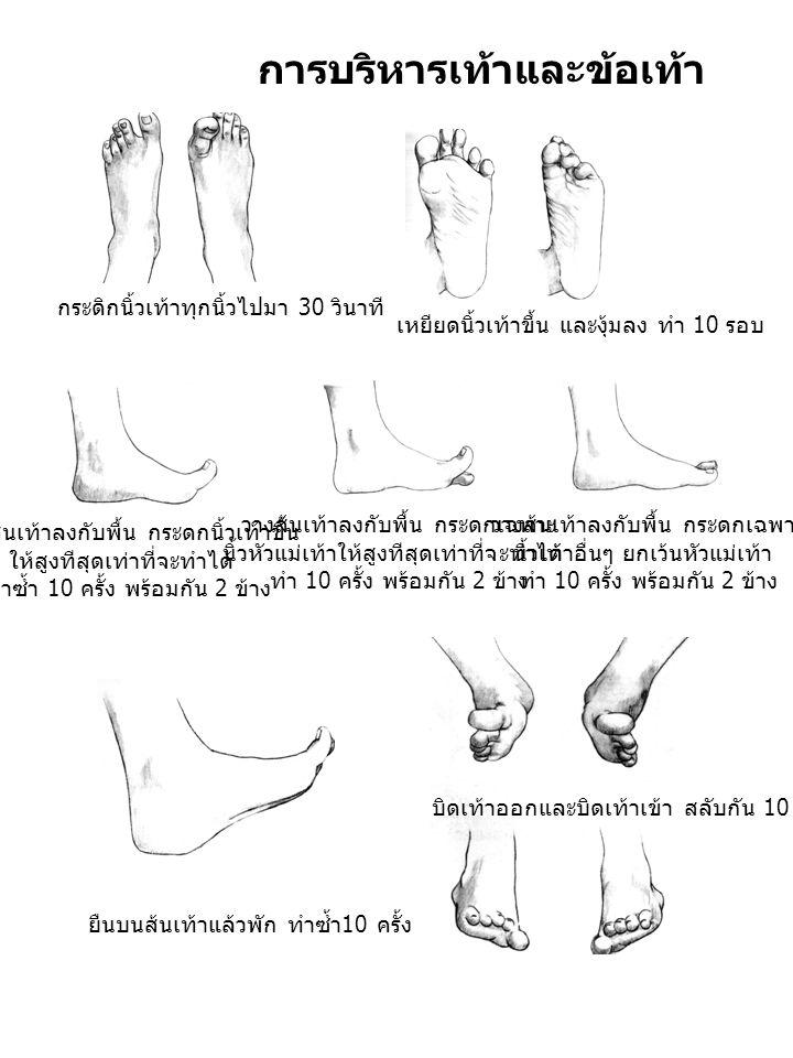 การบริหารเท้าและข้อเท้า กระดิกนิ้วเท้าทุกนิ้วไปมา 30 วินาที เหยียดนิ้วเท้าขึ้น และงุ้มลง ทำ 10 รอบ วางส้นเท้าลงกับพื้น กระดกนิ้วเท้าขึ้น ให้สูงทีสุดเท