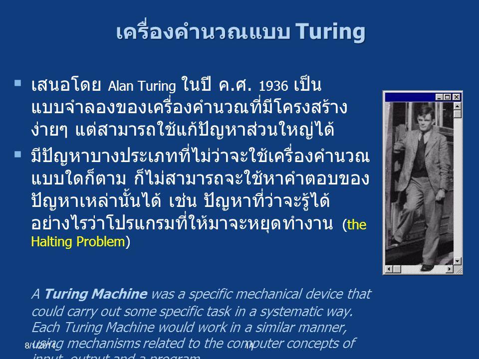 8/1/201414 เครื่องคำนวณแบบ Turing  เสนอโดย Alan Turing ในปี ค. ศ. 1936 เป็น แบบจำลองของเครื่องคำนวณที่มีโครงสร้าง ง่ายๆ แต่สามารถใช้แก้ปัญหาส่วนใหญ่ไ