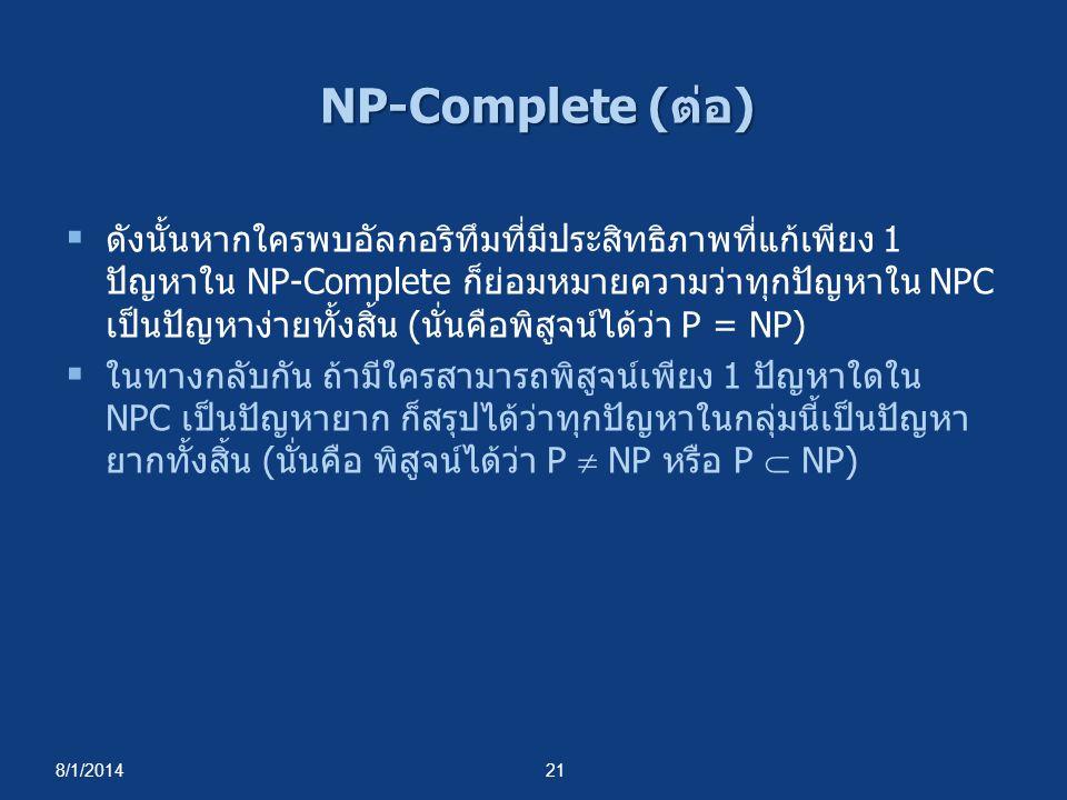 8/1/201421 NP-Complete (ต่อ)  ดังนั้นหากใครพบอัลกอริทึมที่มีประสิทธิภาพที่แก้เพียง 1 ปัญหาใน NP-Complete ก็ย่อมหมายความว่าทุกปัญหาใน NPC เป็นปัญหาง่า