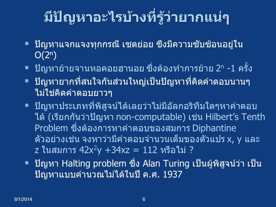 8/1/20146 มีปัญหาอะไรบ้างที่รู้ว่ายากแน่ๆ  ปัญหาแจกแจงทุกกรณี เซตย่อย ซึงมีความซับซ้อนอยู่ใน O(2 n )  ปัญหาย้ายจานหอคอยฮานอย ซึ่งต้องทำการย้าย 2 n -