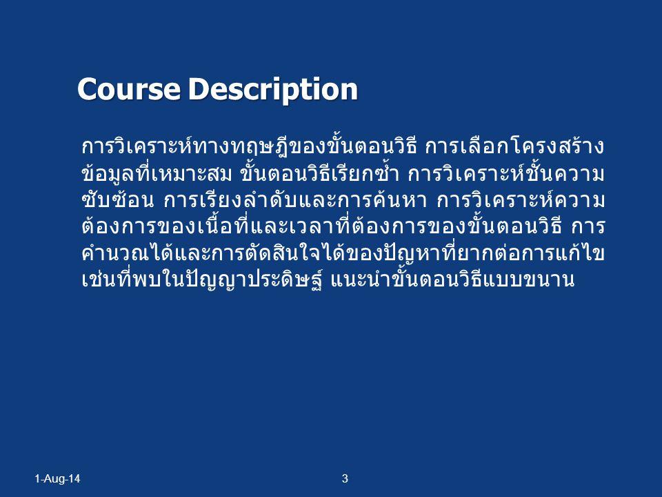 1-Aug-142 Lecturer: Aaat.Prof. Dr.Surasak Mungsing surasak.mu@spu.ac.th http://www.spu.ac.th/teacher/surasak.mu Contact: 12 th Floor, Building 11 Offi