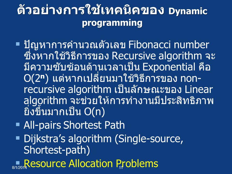 8/1/201411 ตัวอย่างการใช้เทคนิคของ Dynamic programming  ปัญหาการคำนวณตัวเลข Fibonacci number ซึ่งหากใช้วิธีการของ Recursive algorithm จะ มีความซับซ้อ
