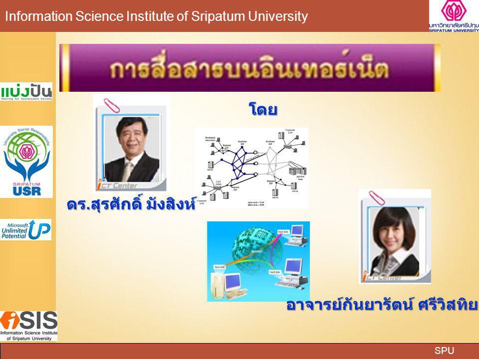 SPU Information Science Institute of Sripatum Universityโดย อาจารย์กันยารัตน์ ศรีวิสทิยกุล ดร. สุรศักดิ์ มังสิงห์