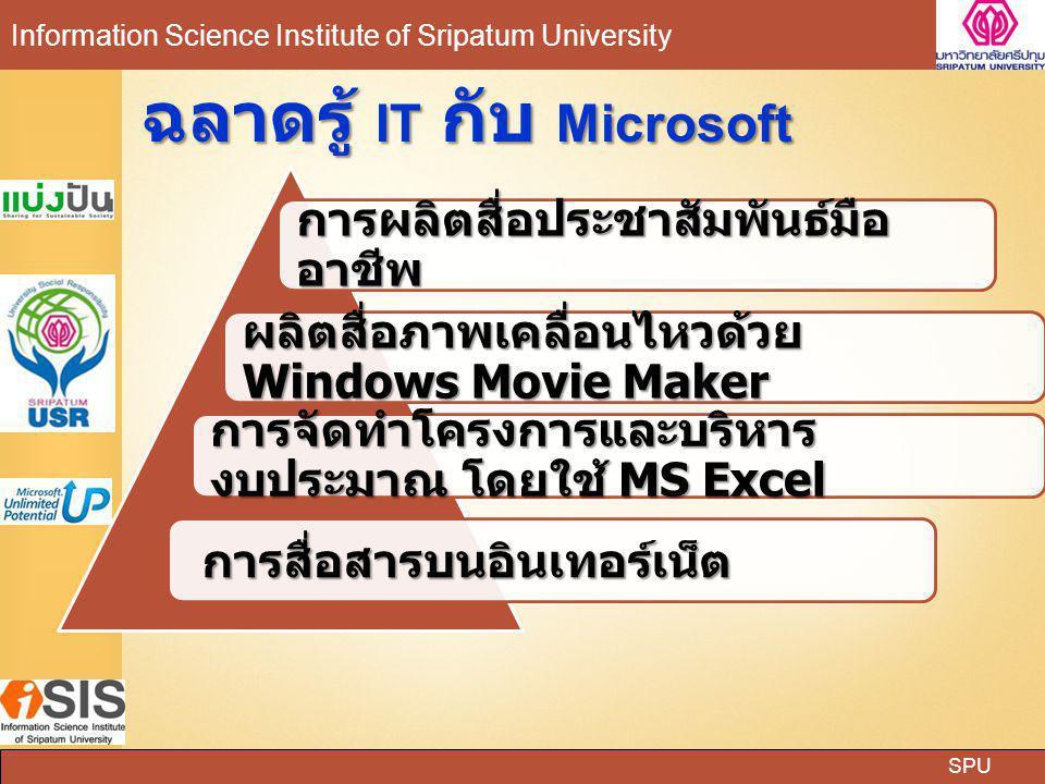SPU Information Science Institute of Sripatum University ฉลาดรู้ IT กับ Microsoft การสื่อสารบนอินเทอร์เน็ต การสื่อสารบนอินเทอร์เน็ต