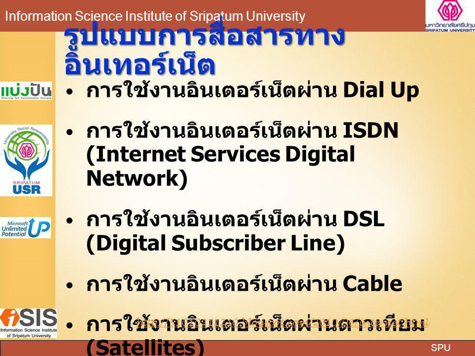 SPU Information Science Institute of Sripatum University รูปแบบการสื่อสารทาง อินเทอร์เน็ต การใช้งานอินเตอร์เน็ตผ่าน Dial Up การใช้งานอินเตอร์เน็ตผ่าน
