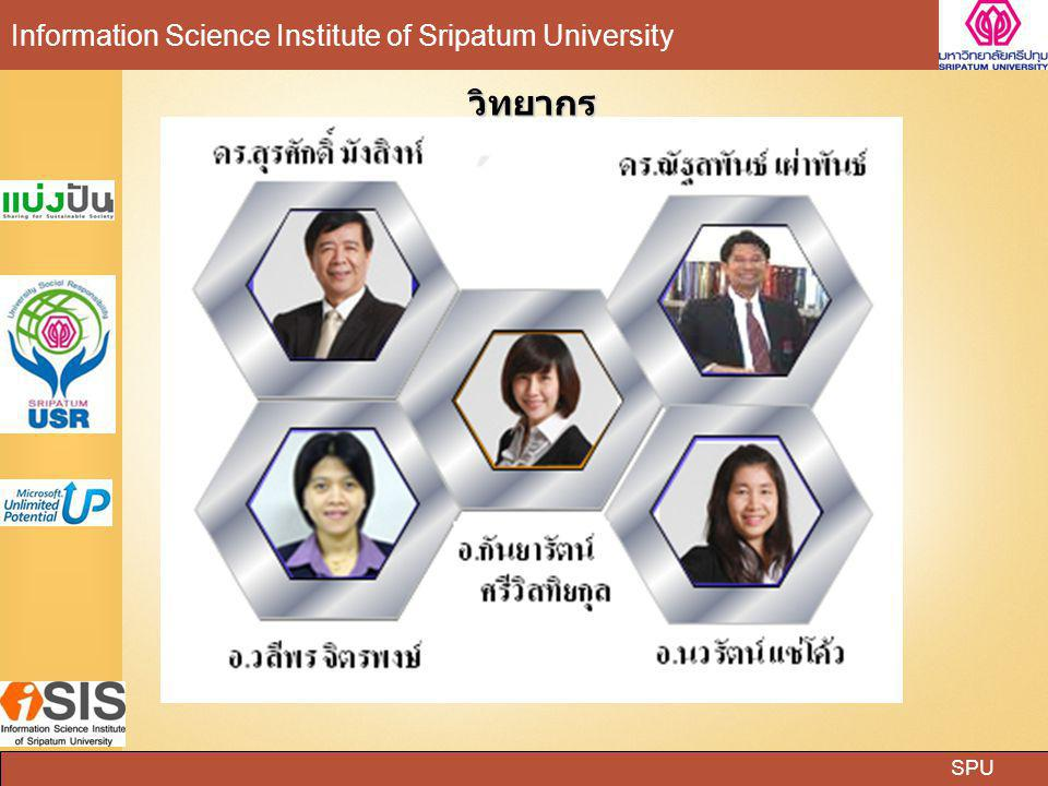 SPU Information Science Institute of Sripatum Universityวิทยากร