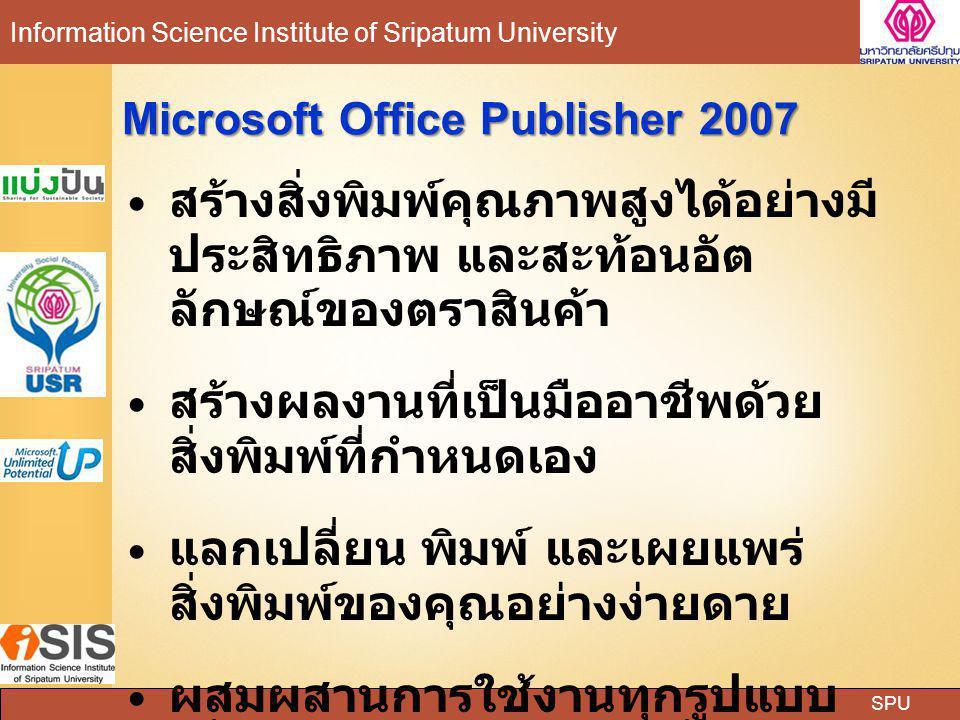 SPU Information Science Institute of Sripatum University Microsoft Office Publisher 2007 สร้างสิ่งพิมพ์คุณภาพสูงได้อย่างมี ประสิทธิภาพ และสะท้อนอัต ลั