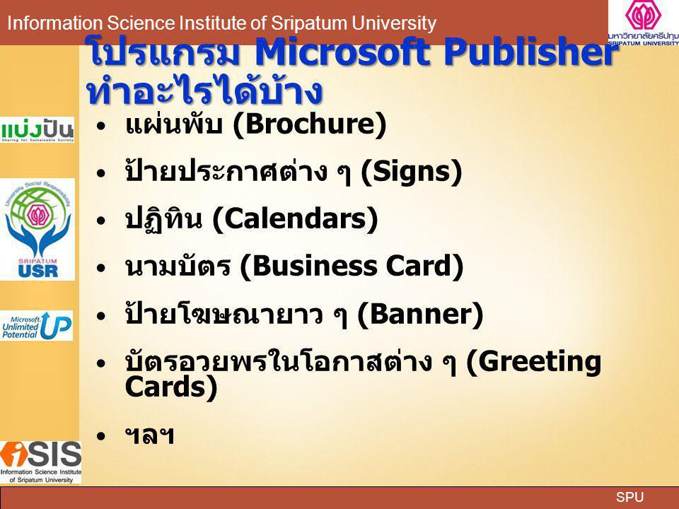 SPU Information Science Institute of Sripatum University โปรแกรม Microsoft Publisher ทำอะไรได้บ้าง แผ่นพับ (Brochure) ป้ายประกาศต่าง ๆ (Signs) ปฏิทิน