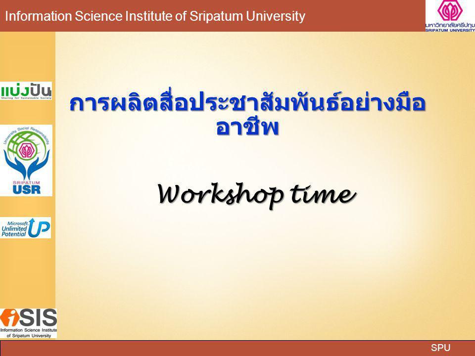 SPU Information Science Institute of Sripatum University การผลิตสื่อประชาสัมพันธ์อย่างมือ อาชีพ Workshop time