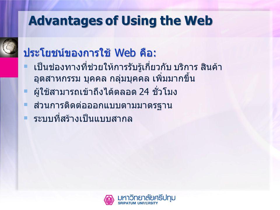 19 Advantages of Using the Web ประโยชน์ของการใช้ Web คือ:  เป็นช่องทางที่ช่วยให้การรับรู้เกี่ยวกับ บริการ สินค้า อุตสาหกรรม บุคคล กลุ่มบุคคล เพิ่มมาก