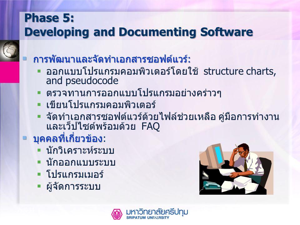 26 Aug-14 Phase 5: Developing and Documenting Software  การพัฒนาและจัดทำเอกสารซอฟต์แวร์:  ออกแบบโปรแกรมคอมพิวเตอร์โดยใช้ structure charts, and pseud