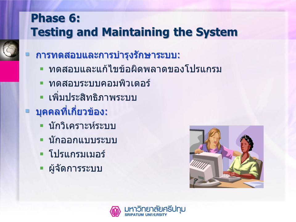 27 Aug-14 Phase 6: Testing and Maintaining the System  การทดสอบและการบำรุงรักษาระบบ:  ทดสอบและแก้ไขข้อผิดพลาดของโปรแกรม  ทดสอบระบบคอมพิวเตอร์  เพิ