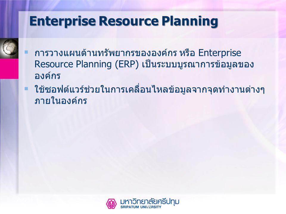 40 Aug-14 Enterprise Resource Planning  การวางแผนด้านทรัพยากรขององค์กร หรือ Enterprise Resource Planning (ERP) เป็นระบบบูรณาการข้อมูลของ องค์กร  ใช้