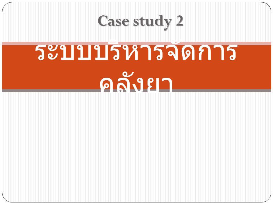 Case study 2 ระบบบริหารจัดการ คลังยา