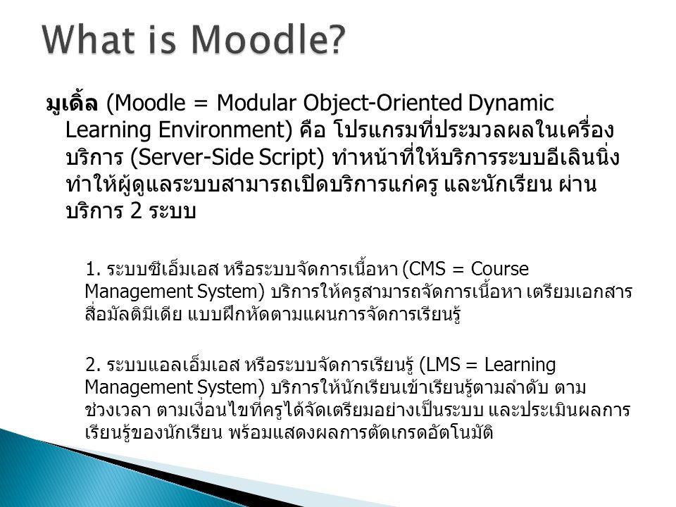  ผู้พัฒนามูเดิ้ล คือ Martin Dougiamas โปรแกรมมีลักษณะ เป็นโอเพนท์ซอร์ท (Open Source) ภายใต้ข้อตกลงของจีพี แอล (General Public License) สามารถดาวน์โหลดไปใช้งาน ได้ฟรีจาก moodle.org โดยผู้ดูแลระบบ (Admin) นำไปติดตั้ง ในเครื่องบริการ (Server) ที่บริการเว็บเซอร์ฟเวอร์ (Web Server) รองรับภาษาพีเอชพี (PHP Language) และมายเอสคิว แอล(MySQL)moodle.org  ปัจจุบันมีโปรแกรมที่ทำหน้าที่เป็นเพียงระบบซีเอ็มเอส(ไม่มี ระบบแอลเอ็ม เอสในตัว) สามารถสร้างวัตถุเรียนรู้จากนอกมูเดิ้ล แล้วนำเข้าไปใช้งานในมูเดิ้ล เช่น สกอร์ม (SCORM = Sharable Content Object Reference Model) ที่สามารถ นำไปติดตั้งเป็นส่วนหนึ่งในมูเดิ้ล หรือโปรแกรมเลินสแควร์ (Learnsquare) ได้