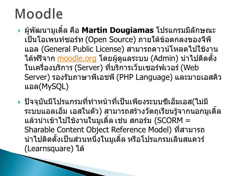  http://www.cmsthailand.com/docs/Moodle_i nstall.html http://www.cmsthailand.com/docs/Moodle_i nstall.html
