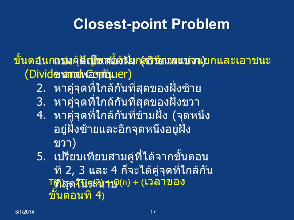 8/1/201417 Closest-point Problem ขั้นตอนการแก้ปัญหานี้ด้วยกลวิธีการแบ่งแยกและเอาชนะ (Divide and Conquer) 1.