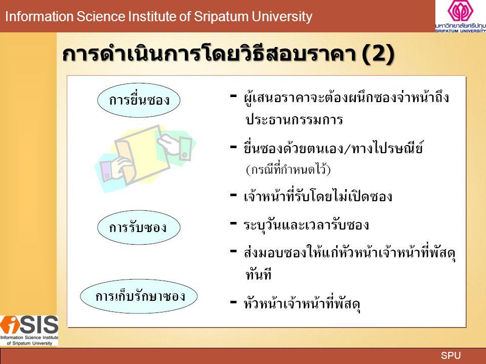 SPU Information Science Institute of Sripatum University การดำเนินการโดยวิธีสอบราคา (2)