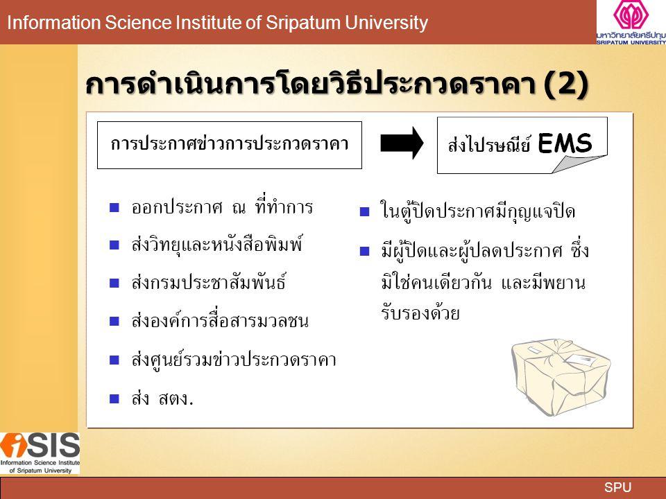 SPU Information Science Institute of Sripatum University การดำเนินการโดยวิธีประกวดราคา (2)