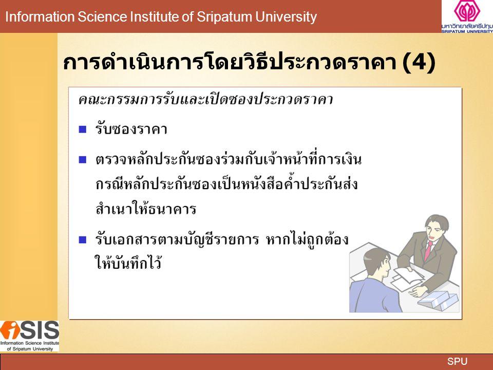 SPU Information Science Institute of Sripatum University การดำเนินการโดยวิธีประกวดราคา (4)