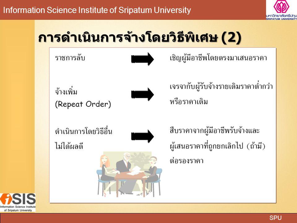 SPU Information Science Institute of Sripatum University การดำเนินการจ้างโดยวิธีพิเศษ (2)