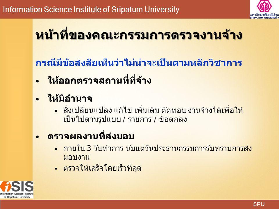 SPU Information Science Institute of Sripatum Universityหน้าที่ของคณะกรรมการตรวจงานจ้าง กรณีมีข้อสงสัยเห็นว่า่ไม่น่า่จะเป็นตามหลักวิชาการ ให้ออกตรวจสถ