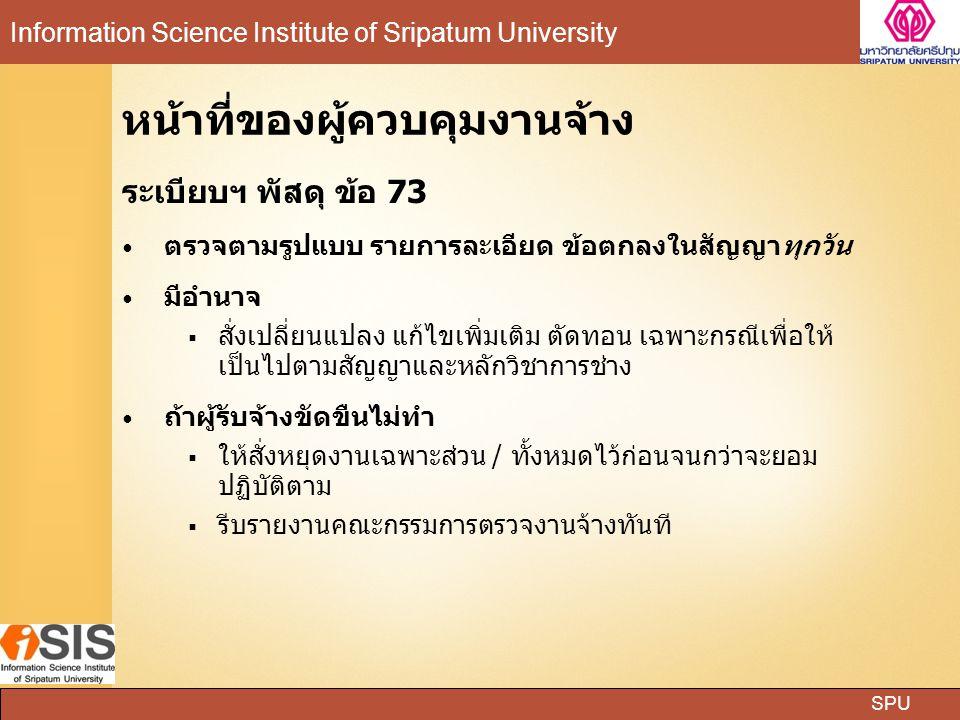 SPU Information Science Institute of Sripatum University หน้าที่ของผู้ควบคุมงานจ้าง ระเบียบฯ พัสดุ ข้อ 73 ตรวจตามรูปแบบ รายการละเอียด ข้อตกลงในสัญญาทุ