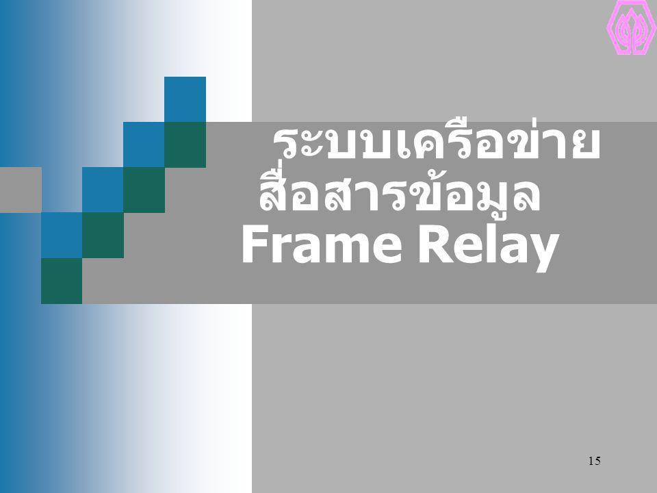 15 ระบบเครือข่าย สื่อสารข้อมูล Frame Relay
