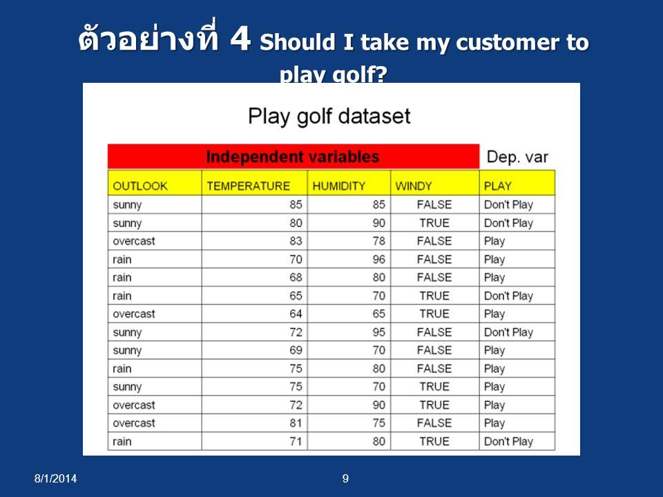 8/1/20149 ตัวอย่างที่ 4 Should I take my customer to play golf?
