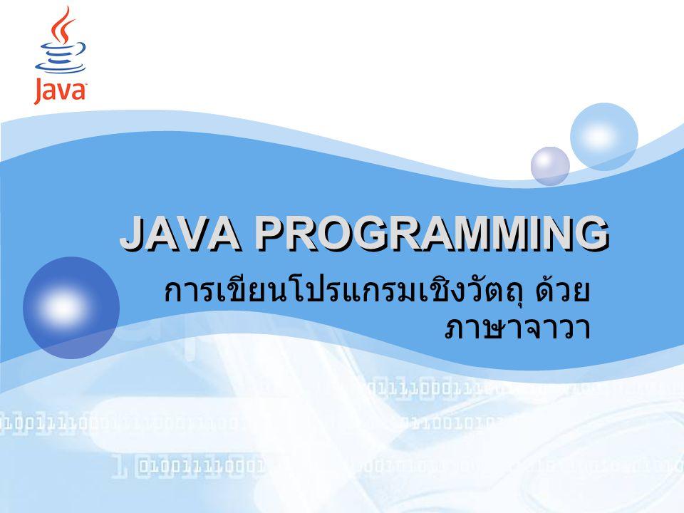 LOGO JAVA PROGRAMMING การเขียนโปรแกรมเชิงวัตถุ ด้วย ภาษาจาวา
