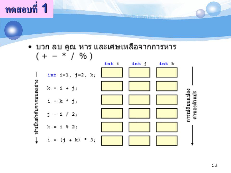 32 ทดสอบที่ 1