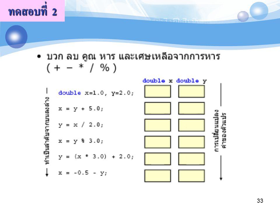 33 ทดสอบที่ 2