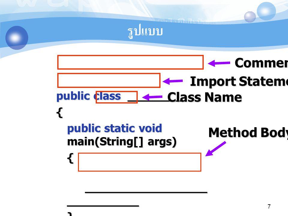 7 รูปแบบ public class ________ { public static void main(String[] args) { _________________ __________ }} Comment Import Statements Class Name Method