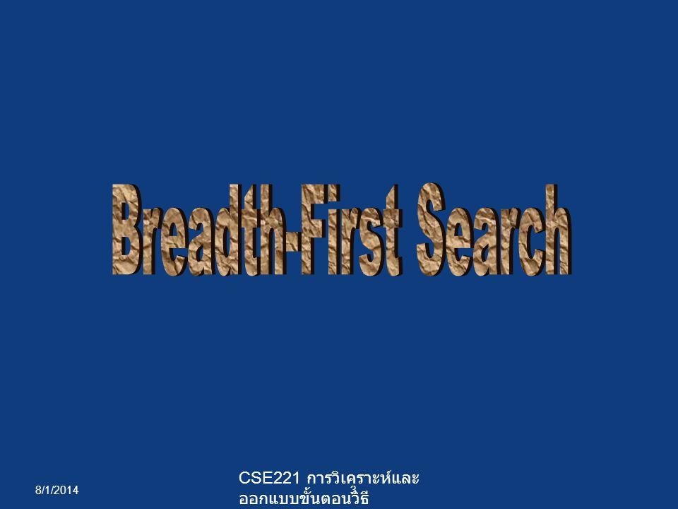 8/1/20144 Breadth-First Search Example  ถ้าให้โหนดแทน เมืองต่างๆ กราฟก็เหมือน ถนนที่เชื่อมเมือง ซึ่งสามารถที่พา ไปยังเมืองต่างๆ ได้
