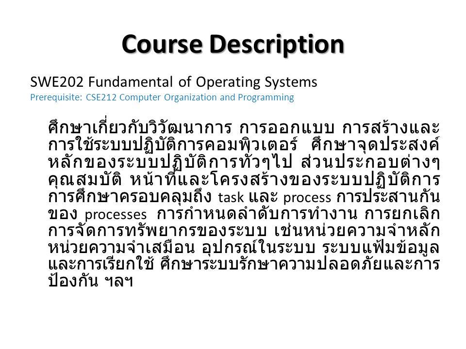 Course Description SWE202 Fundamental of Operating Systems Prerequisite: CSE212 Computer Organization and Programming ศึกษาเกี่ยวกับวิวัฒนาการ การออกแ