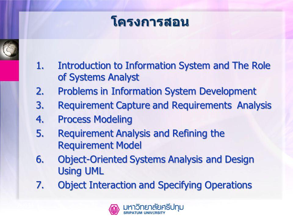 CSE323 Systems Analysis and Design 2/2549 4 Aug-14 โครงการสอน 8.